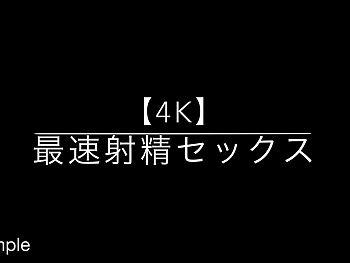 4K - Fastest ejaculation sex.